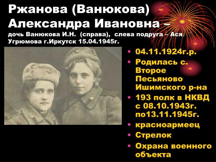 Ржанова (Ванюкова) Александра Ивановна –