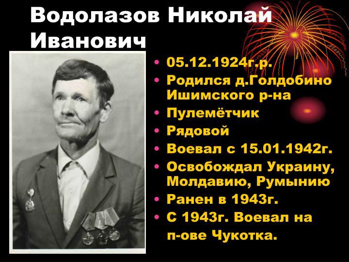 05.12.1924г.р.