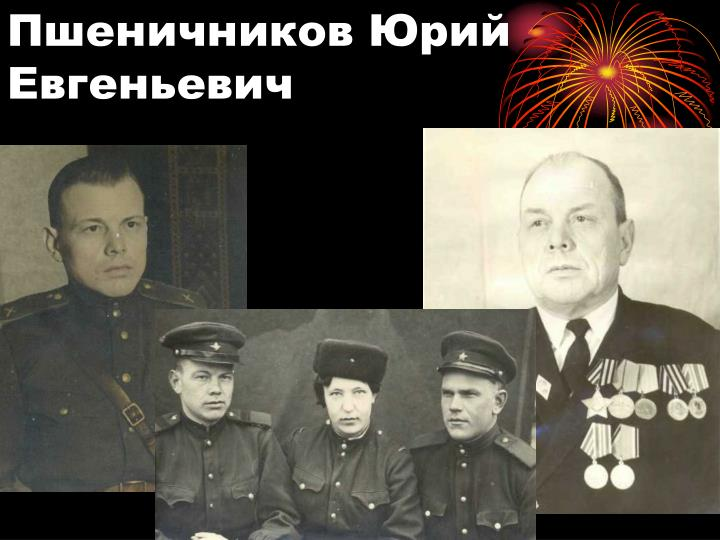 Пшеничников Юрий Евгеньевич