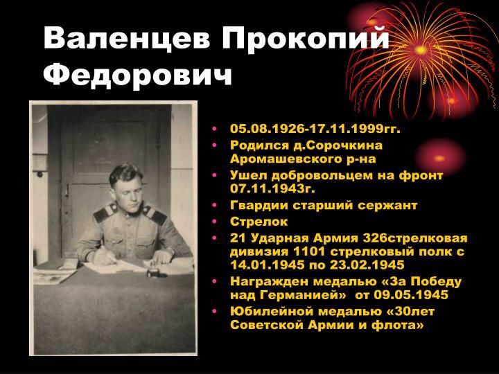 Валенцев Прокопий Федорович