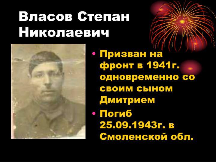 Власов Степан Николаевич
