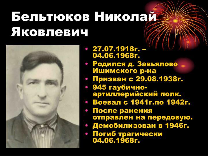 Бельтюков Николай Яковлевич