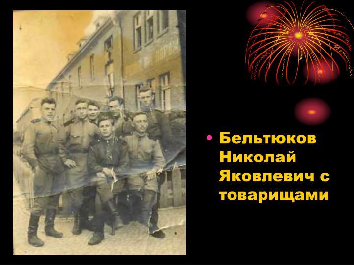 Бельтюков Николай Яковлевич с товарищами
