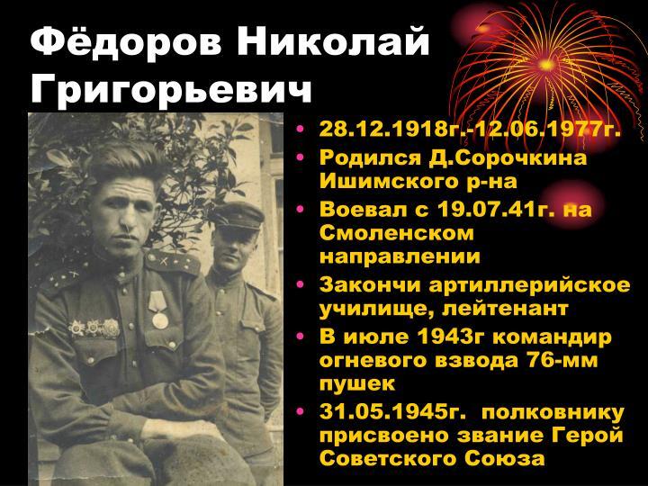 Фёдоров Николай Григорьевич