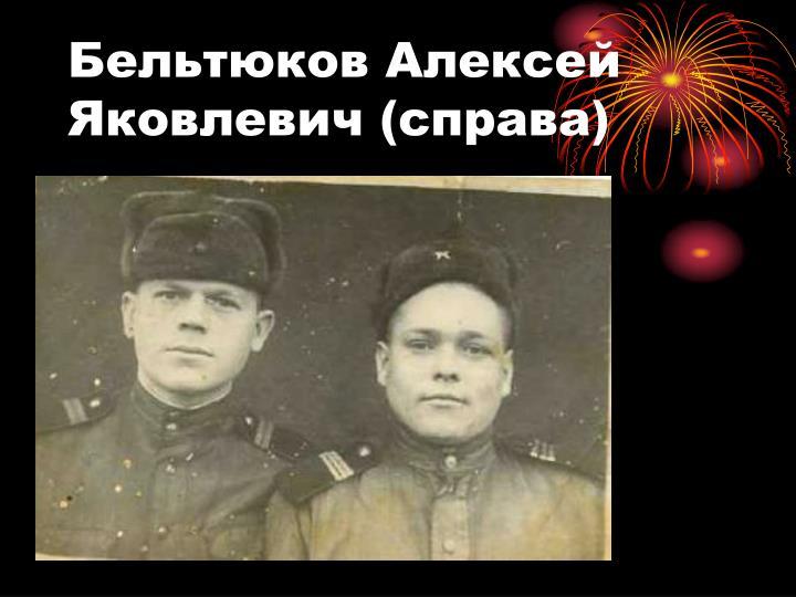 Бельтюков Алексей Яковлевич (справа)