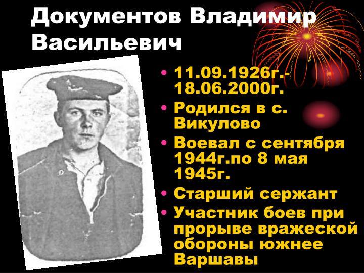 Документов Владимир Васильевич