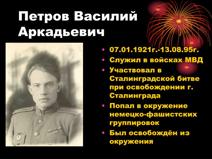 Петров Василий Аркадьевич
