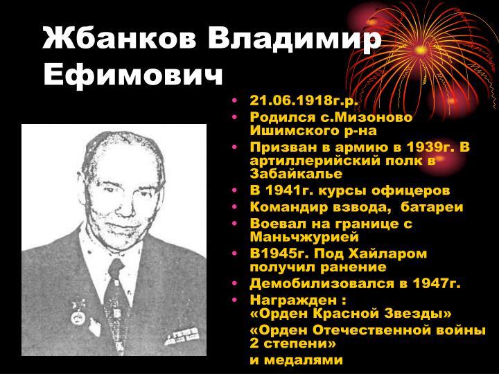 Жбанков Владимир Ефимович