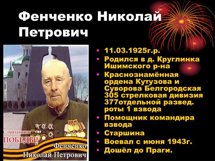 Фенченко Николай Петрович