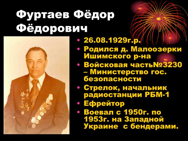 Фуртаев Фёдор Фёдорович