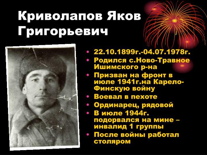 Криволапов Яков Григорьевич