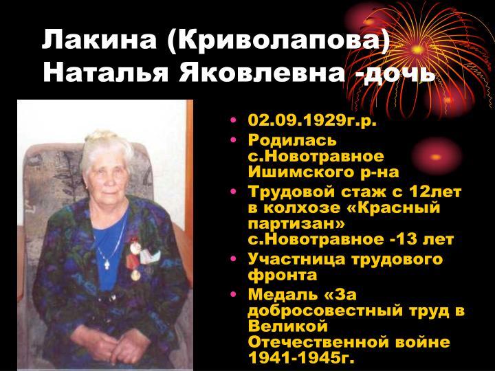 Лакина (Криволапова) Наталья Яковлевна -дочь