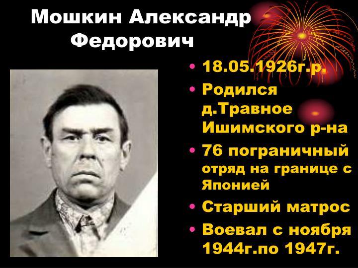 Мошкин Александр