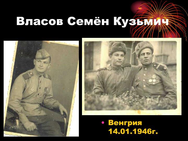 Власов Семён Кузьмич