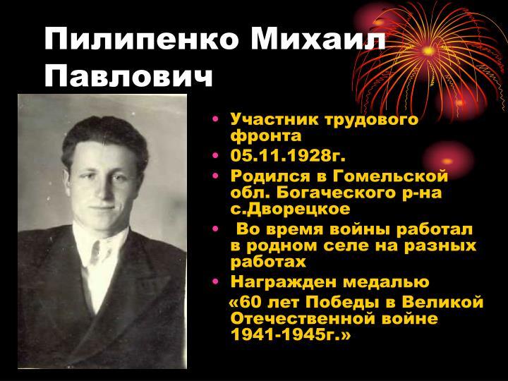 Пилипенко Михаил Павлович