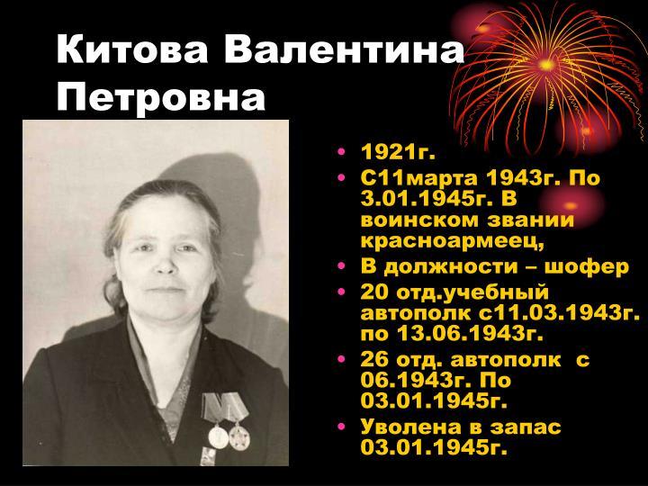 1921г.