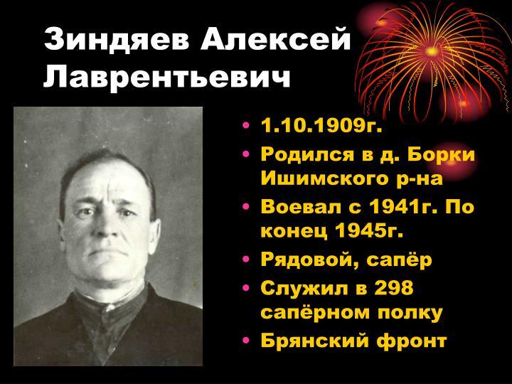 1.10.1909г.