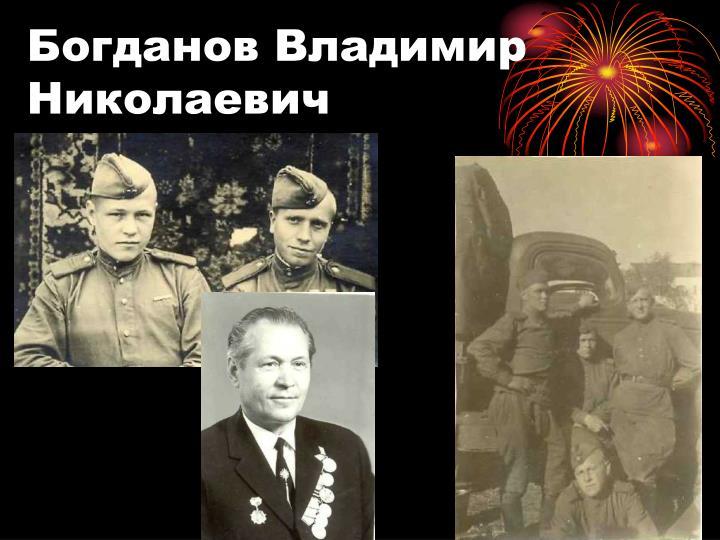 Богданов Владимир Николаевич
