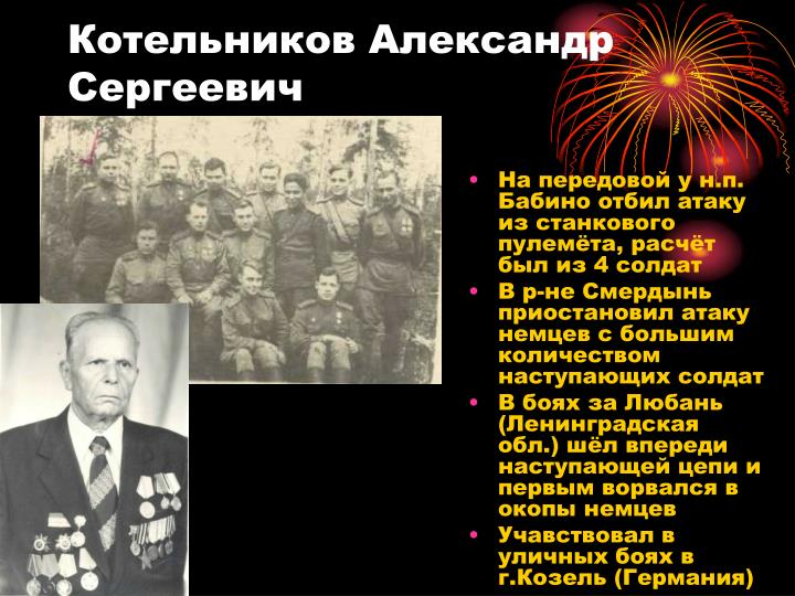 Котельников Александр Сергеевич