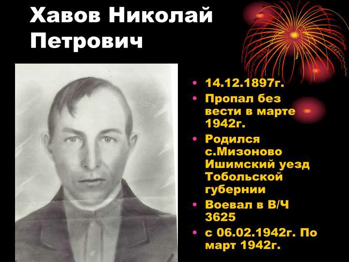 Хавов Николай Петрович