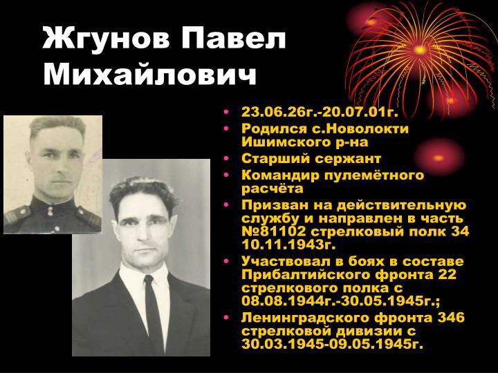 Жгунов Павел Михайлович
