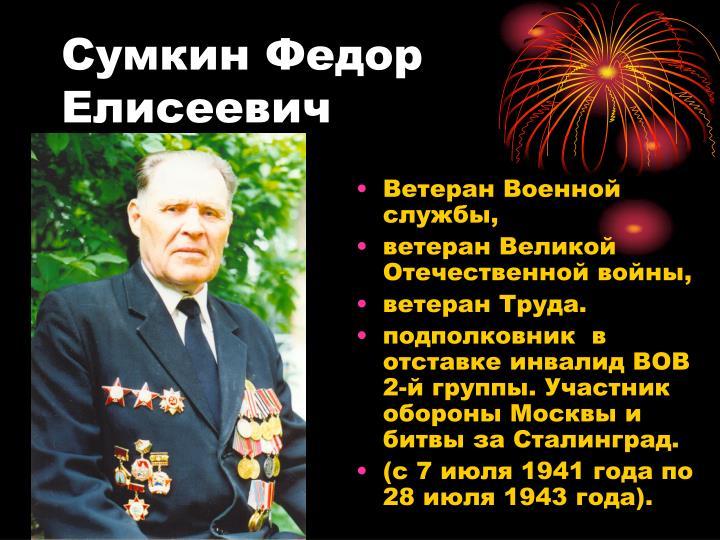 Сумкин Федор Елисеевич