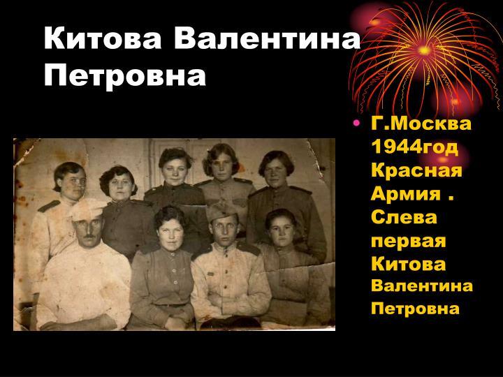 Г.Москва 1944год Красная Армия . Слева первая Китова