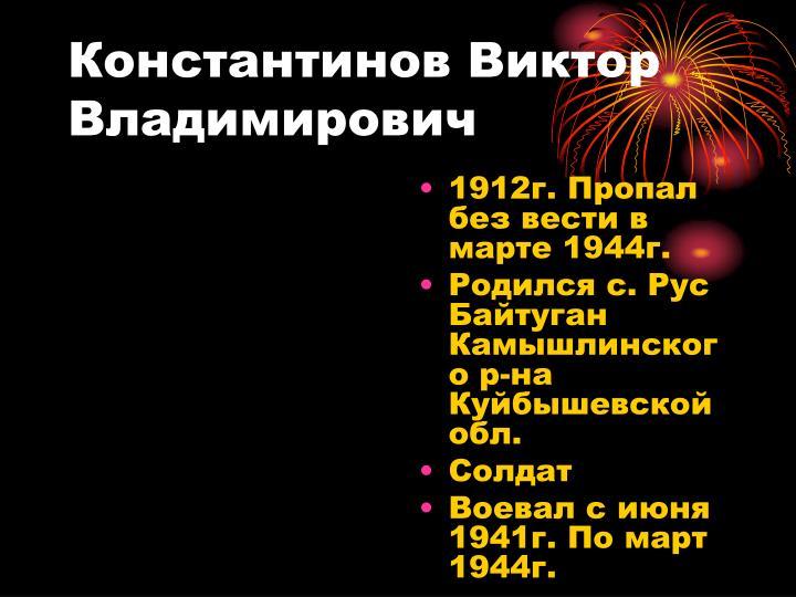 Константинов Виктор Владимирович
