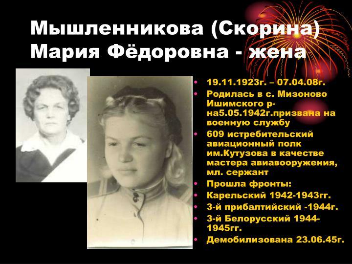 Мышленникова (Скорина) Мария Фёдоровна - жена
