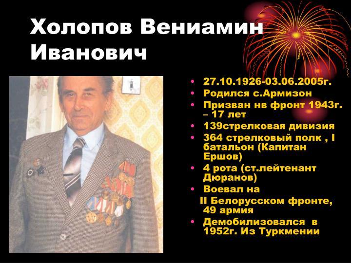 Холопов Вениамин Иванович