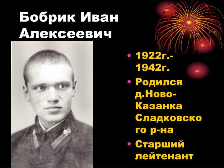 Бобрик Иван Алексеевич