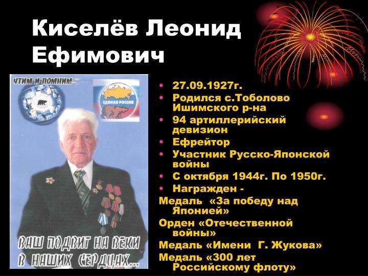 Киселёв Леонид Ефимович