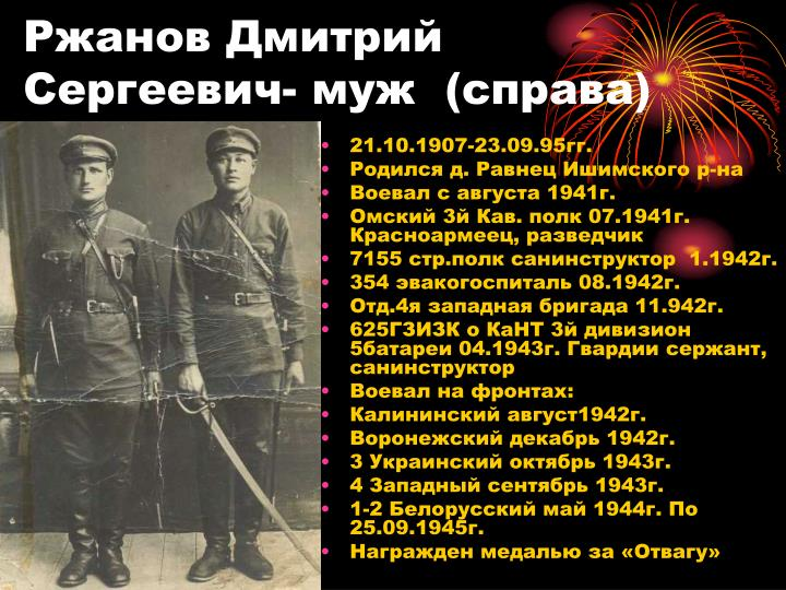 Ржанов Дмитрий Сергеевич- муж  (справа)