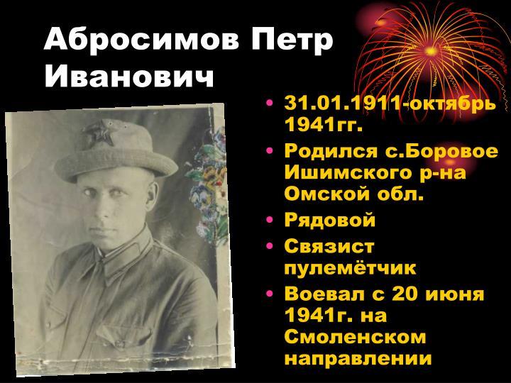 Абросимов Петр Иванович