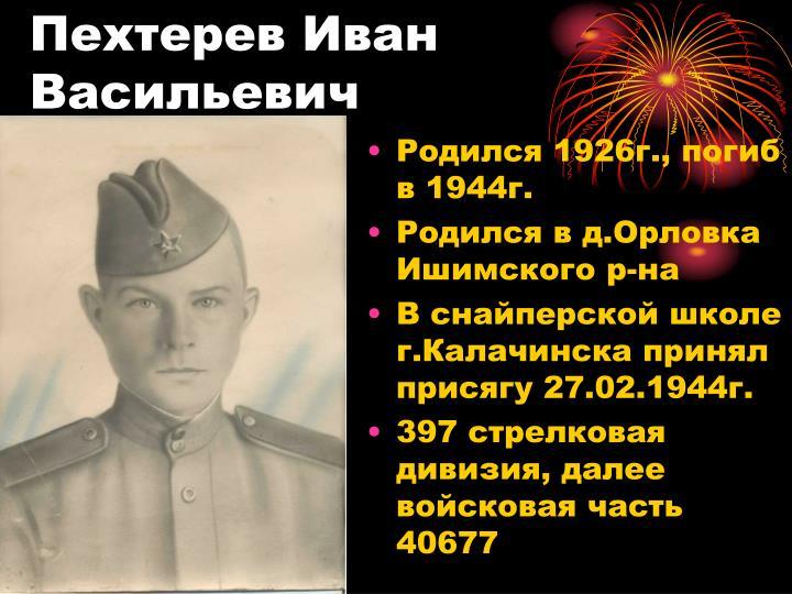 Пехтерев Иван Васильевич