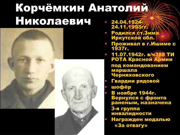 Корчёмкин Анатолий Николаевич