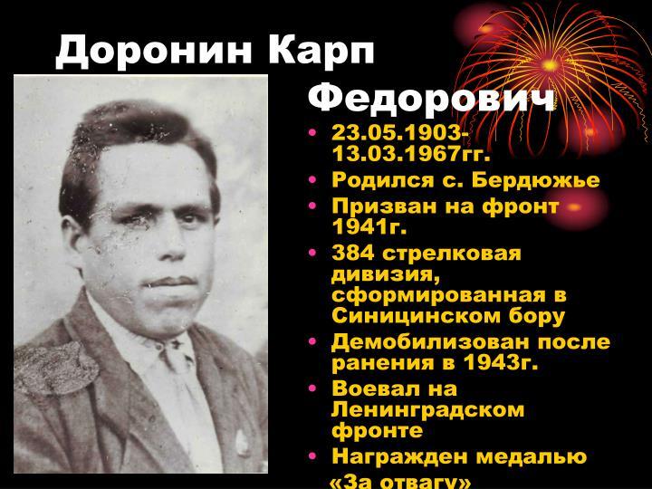 Доронин Карп