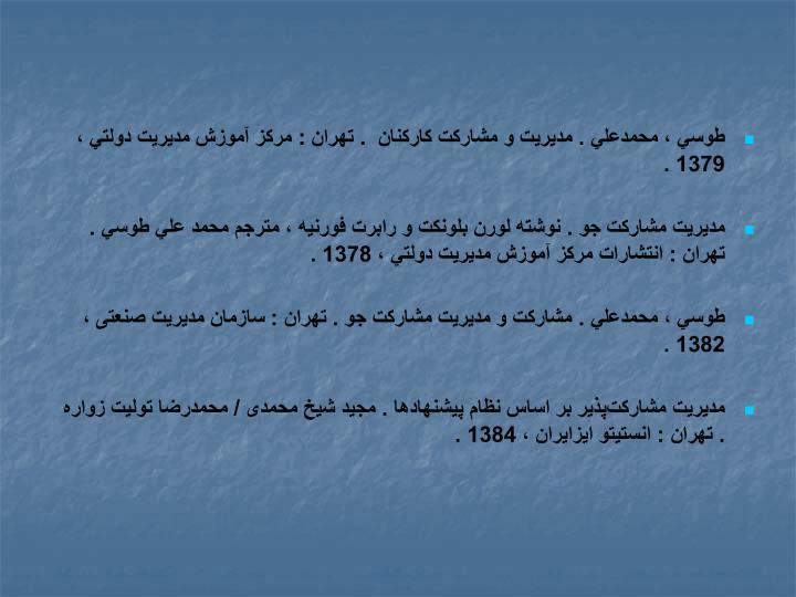 طوسي ، محمدعلي . مديريت و مشاركت كاركنان