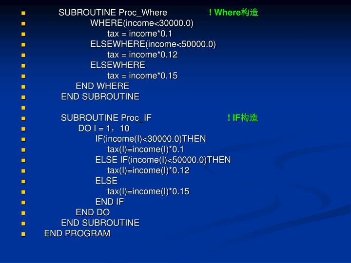 SUBROUTINE Proc_Where