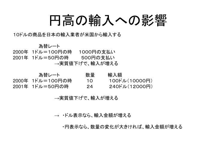 円高の輸入への影響