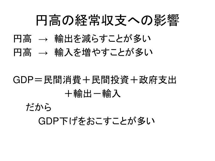 円高の経常収支への影響