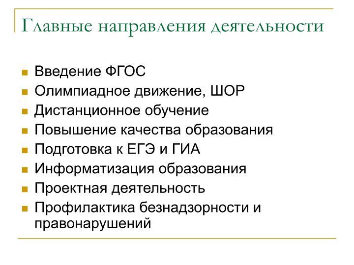 Главные направления деятельности