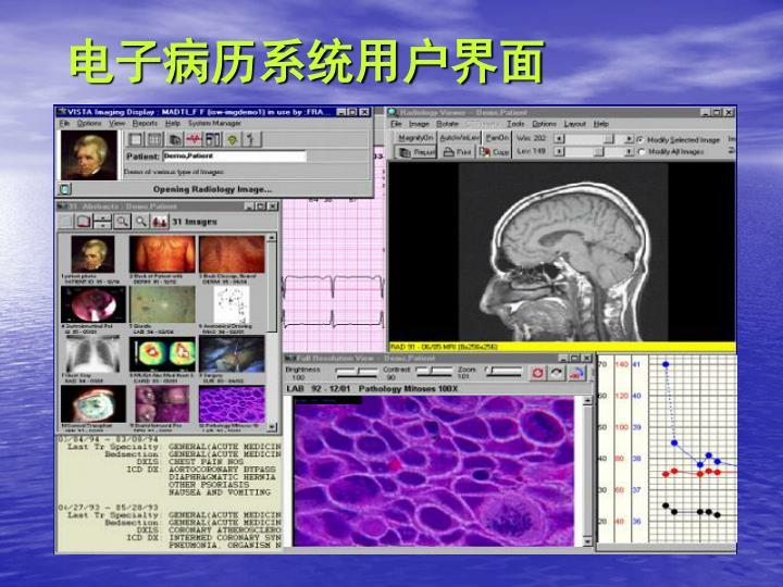 电子病历系统用户界面