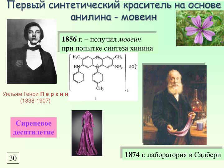 Первый синтетический краситель на основе анилина - мовеин