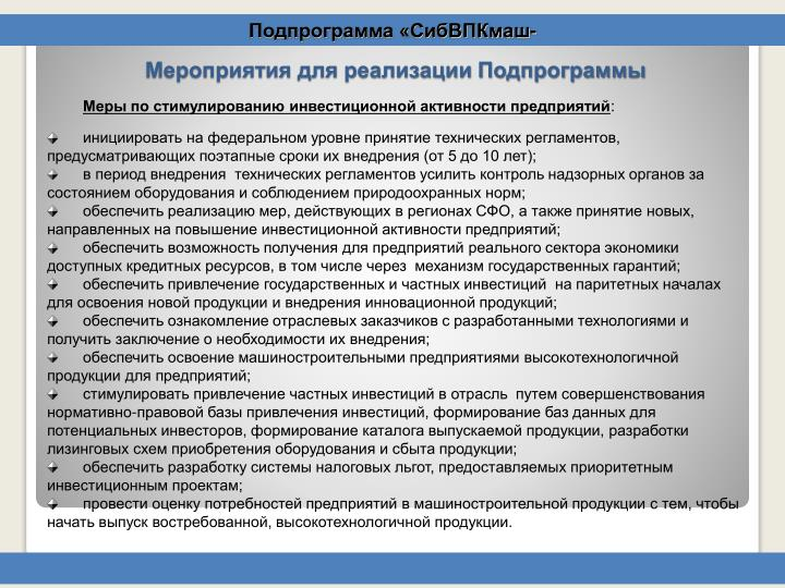 Подпрограмма «СибВПКмаш-