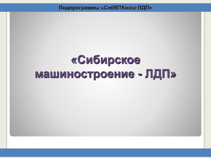 Подпрограммы «СибВПКмаш-ЛДП»