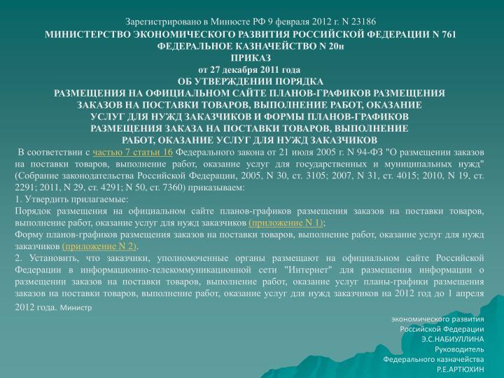 Зарегистрировано в Минюсте РФ 9 февраля 2012 г. N 23186