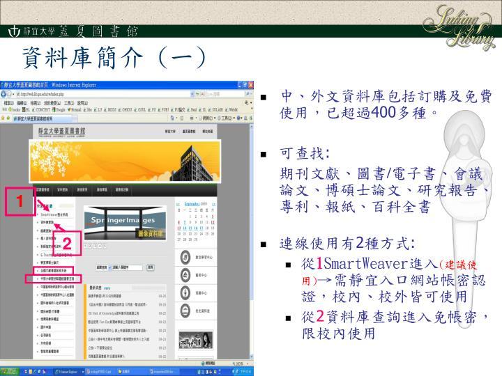 中、外文資料庫包括訂購及免費使用,已超過
