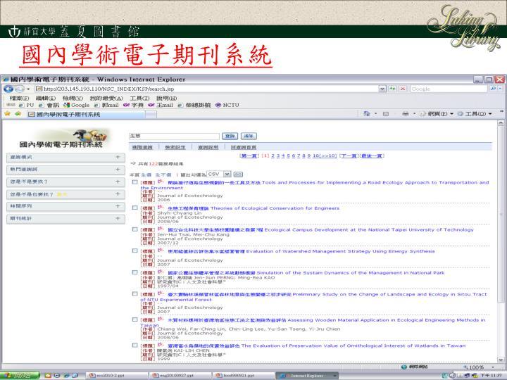 國內學術電子期刊系統