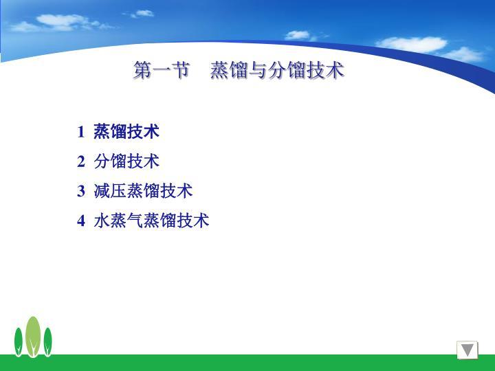 第一节  蒸馏与分馏技术